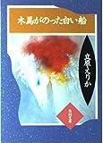 木馬がのった白い船―立原えりか童話集1 (角川文庫)