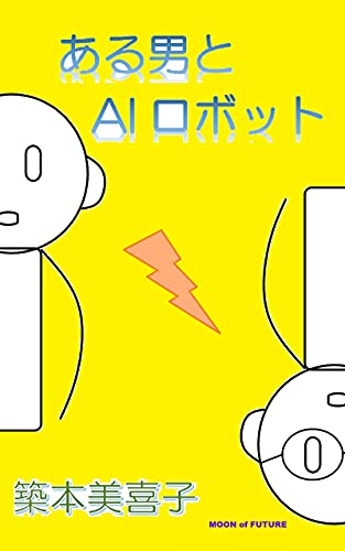 A MAN and AN AI ROBOT (MOON of FUTURE) (Japanese Edition)