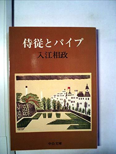 侍従とパイプ (1979年) (中公文庫)の詳細を見る