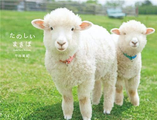 Makiba: Cute Farm Animal: Cute Farm Animals