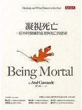 Nin Shi Si Wang: Yi Wei Wai Ke Yi Shi DUI Shuai Lao Yu Si Wang de Si Suo (Chinese Edition)