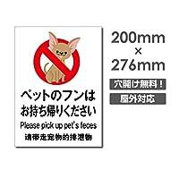 【ペットのフンはお持ち帰りください】W200mm×H276mmプレート看板 ペットの散歩マナー フン禁止 散歩 犬の散歩禁止 フン尿禁止 ペット禁止 DOG-106 (四隅穴あけ加工(無料):穴あけてください。, 裏面テープ加工(追加料金):加工なしで購入)