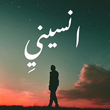 Anseny (feat. Mahmoud Moftah)