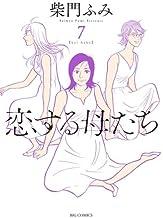 恋する母たち コミック 全7巻セット
