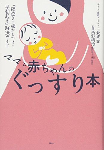 ママと赤ちゃんのぐっすり本 「夜泣き・寝かしつけ・早朝起き」解決ガイド (講談社の実用BOOK)