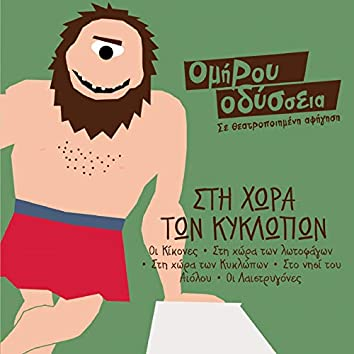 Omirou Odysseia Vol. 1: Sti Hora Ton Kiklopon (Se Theatropoiimeni Afigisi)