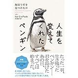 人生を変えてくれたペンギン 海辺で君を見つけた日 (ハーパーBOOKS)