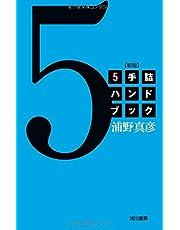 5手詰ハンドブック 新版
