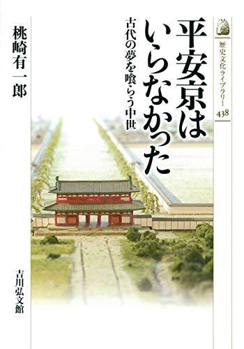 平安京はいらなかった -古代の夢を喰らう中世- (歴史文化ライブラリー)