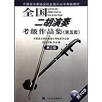 全国二胡演奏考級作品集(第五版) 第三級(付CD1枚) CD‐BOOK (中国音楽家協会社会音楽水平考級教材)