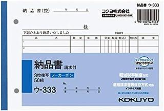 (まとめ買い)コクヨ NC複写簿 3枚納品書 請求書付 B6横 2穴80mmピッチ 7行 50組 ウ-333 軽減税率制度対応 【×5】