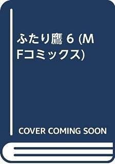 ふたり鷹 6 (MFコミックス)