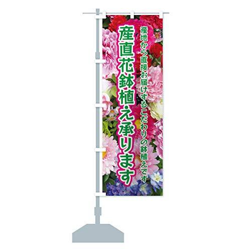 産直花鉢植え承ります のぼり旗 サイズ選べます(ショート60x150cm 左チチ)