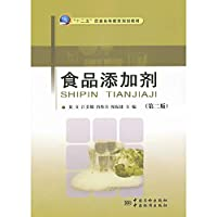 Twelve Five general higher education planning materials : Food Additives ( 2nd Edition )(Chinese Edition)