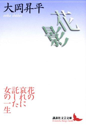 花影 (講談社文芸文庫)