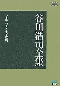谷川浩司全集 平成九年・十年度版 プレミアムブックス版
