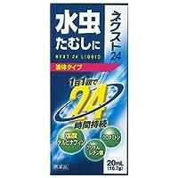 【指定第2類医薬品】ネクスト24 20ml ×5