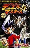 デュエル・マスターズFE 第8巻 (コロコロドラゴンコミックス)