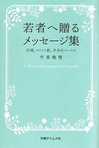 若者へ贈るメッセージ集─沖縄、キリスト教、平和をベースに
