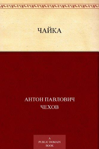 Чайка (Russian Edition)