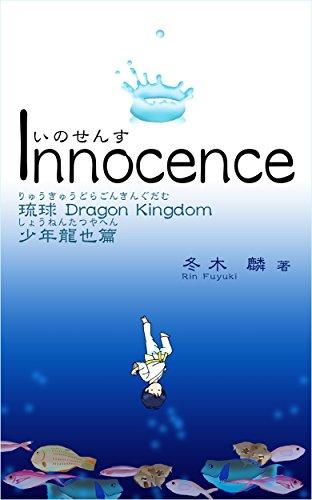 Innocence Ryukyu Break (Japanese Edition)
