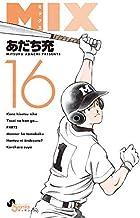MIX コミック 1-16巻セット