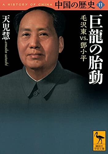 中国の歴史11 巨龍の胎動 毛沢東vs.鄧小平 (講談社学術文庫)