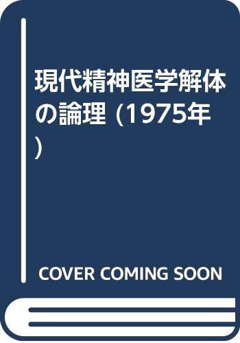 現代精神医学解体の論理 (1975年) - 森山 公夫