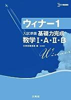 新装版 ウィナー1 入試準備 基礎力完成 数学Ⅰ・A・Ⅱ・B