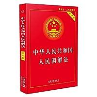 中华人民共和国人民调解法(实用版)(2018版)中国法制出版社中国法制出版社9787509396612