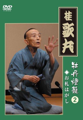 桂 歌丸 「牡丹灯篭」2 [DVD]