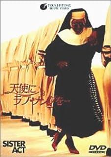 天使にラブソングを… [DVD]