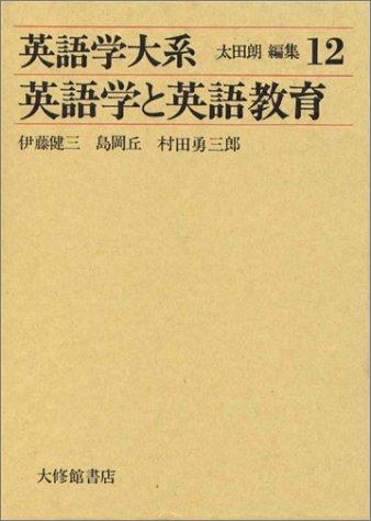 英語学大系 第12巻 英語学と英語教育の詳細を見る