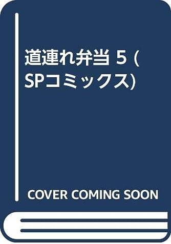 道連れ弁当 5 (SPコミックス)