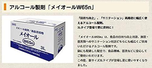 アルコール製剤 メイオールW65n 3リットル