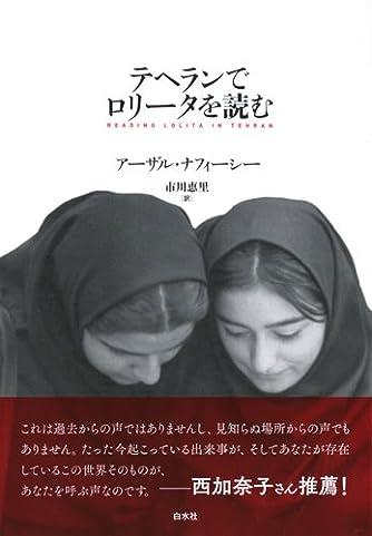 テヘランでロリータを読む(新装版)