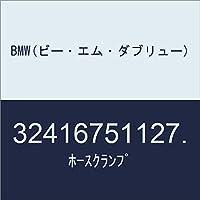 BMW(ビー・エム・ダブリュー) ホースクランプ 32416751127.