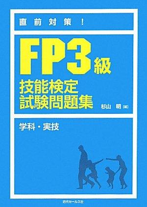 直前対策!FP3級技能検定試験問題集 学科・実技