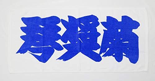 相撲 応援タオル 琴奨菊