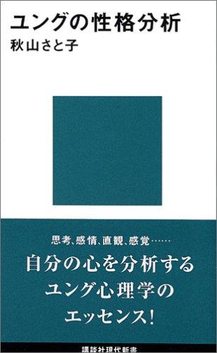 ユングの性格分析 (講談社現代新書)