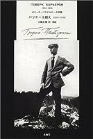 バリエール越え 1914‐1916―ボリース・パステルナーク詩集