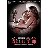 激しい季節 HDリマスター(スペシャル・プライス) [DVD]
