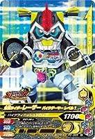 ガンバライジング/PG-025 仮面ライダーレーザー バイクゲーマー レベル1