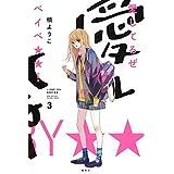 愛してるぜベイベ★★ 新装版 3 (愛蔵版コミックス)