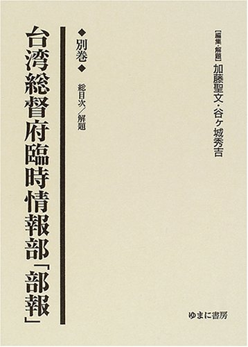 台湾総督府臨時情報部「部報」 (別巻)