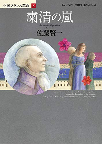 小説フランス革命 10 粛清の嵐