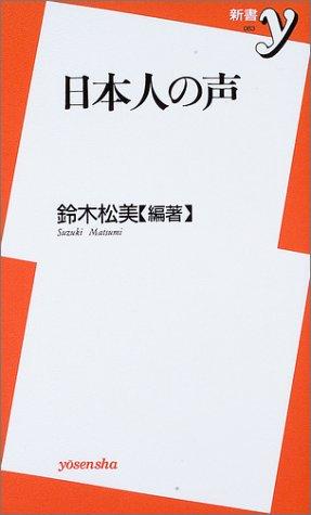新書y083 日本人の声 鈴木松美