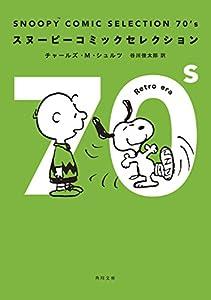 SNOOPY COMIC SELECTION 3巻 表紙画像
