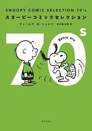 SNOOPY COMIC SELECTION 70's (角川文庫)
