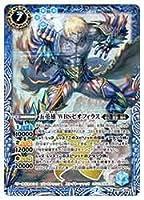 バトルスピリッツ (BS55) 五英雄WBSゼオフィラス(X)(X08) 青
